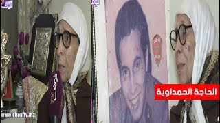 بالفيديو..الحاجة الحمداوية تبكي ابنها اللي مات..شوفو أشنو وقع ليها في قلب منزلها ( جد مؤثر) |