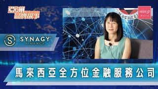 Synagy Finance  馬來西亞全方位金融服務公司 - 房貸 Debt Consolidation 債務重組