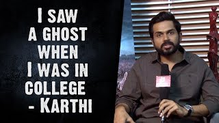 I saw a ghost when I was in college : Karthi || Kaashmora || Exclusive interview