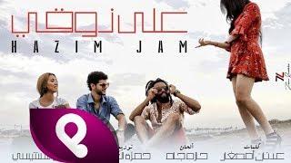 فيديو كليب جديد لحازم جام بعنوان على ذوقي | قنوات أخرى