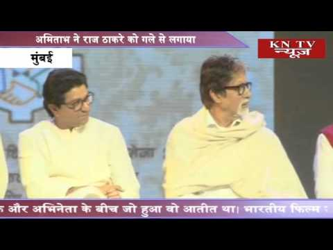 Amitabh Bachchan Raj Thackeray Bury Past Bitterness
