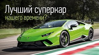 Lamborghini Huracan Performante: быстрее, чем Porsche 918. Тесты АвтоРЕВЮ.