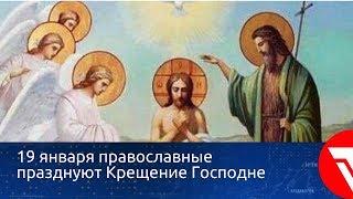19 января православные празднуют Крещение Господне
