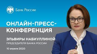 Онлайн-пресс-конференция Председателя Банка России Эльвиры Набиуллиной (10.04.2020)