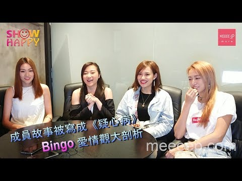 Bingo愛情觀大剖析:Christy疑心病最重!