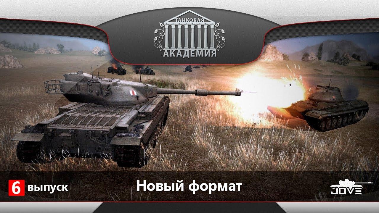 Танковая Академия #6. Новый формат. (indigo063 - 45% / 13 000)