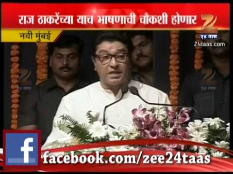 ZEE24TAAS : Inquiry will be Raj Thackeray`s speech, Ministry of Home Affairs
