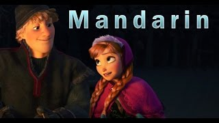 FROZEN】Love Experts (Mandarin)/【冰雪奇緣】中文片段