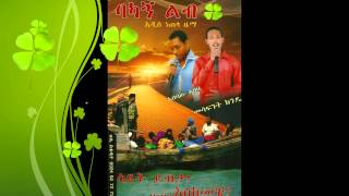 "Abebaw Abebe and Mesafint Kende - Bakagn Lib ""ባካኝ ልብ"" (Amharic)"