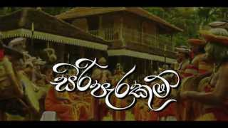 Siri Parakum Sinhala Movie Film Online Watch Trailer