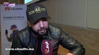 بالفيديو..الدوزي في تصريح حصري لشوف تيفي:المنتخب المغربي غادي يتأهل وأنا أول واحد غادي نمشي لروسيا |