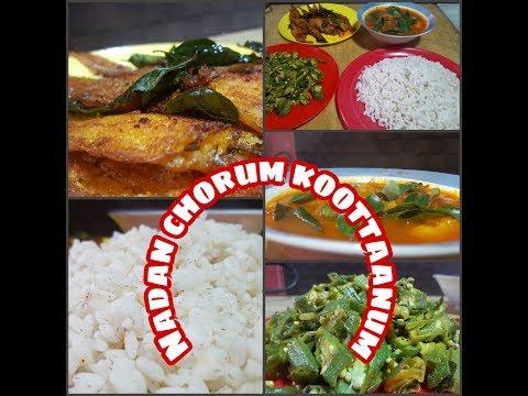 നാടൻ ചോറും കൂട്ടാനും|ഉച്ചയൂണ്|EASY AND TASTY RECP|FUNNY FOOD EXPERIMENT