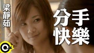 梁靜茹 - 分手快樂 MV YouTube 影片