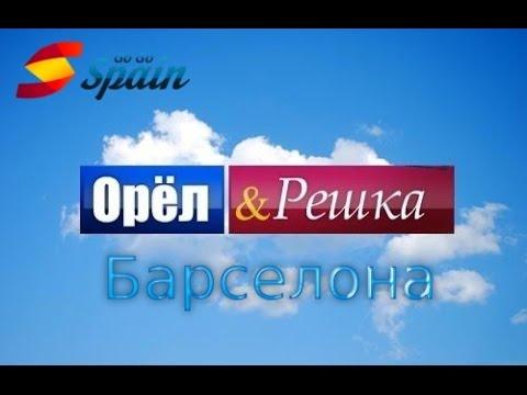 Орел и решка - Барселона Испания - Сезон 1