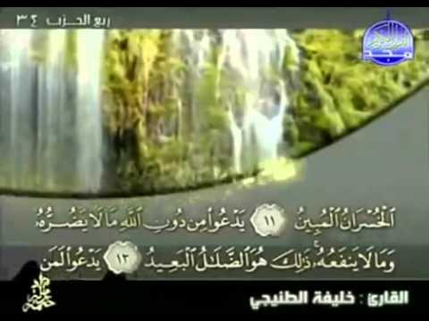 complete Quran Juz' 17 Shaikh Khalifa al Tunaiji