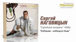 Сергей Наговицын - Кабакам-кабацкий дым