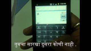 Marathi (मराठी) Typing Keyboard Android IME Software