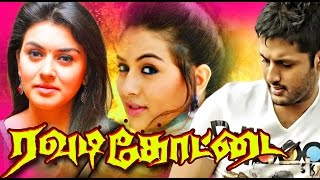Tamil Movies 2014 Full Movie New Releases Rowdy Kottai
