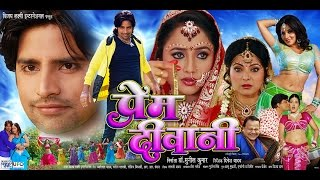 HD प्रेम दीवानी Latest Bhojpuri