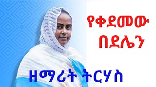 New Ethiopian Orthodox Mezmur By Zemarit Trhas