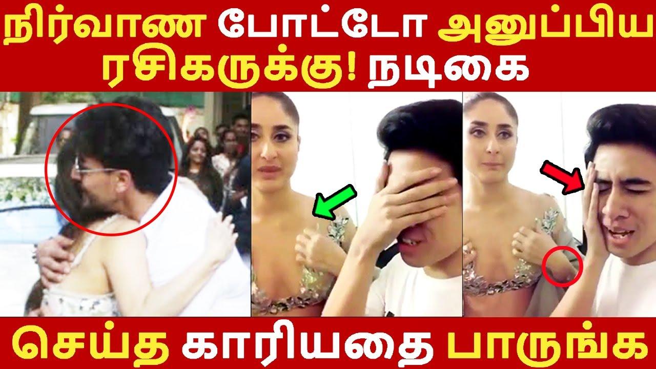 நிர்வாண போட்டோ அனுப்பிய ரசிகருக்கு! நடிகை செய்த காரியதை பாருங்கTamil News   Latest News   Viral