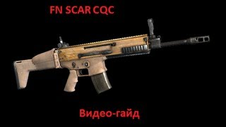 Винтовка FN SCAR / Infestation: Survivor Stories / Оружие