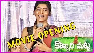 KobbariMatta Movie Opening