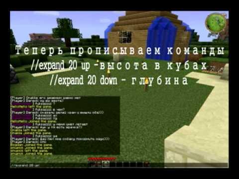 как приватить территорию в minecraft 1 5 2 на сервере