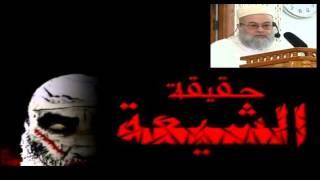 حقيقة الشيعة - 1 - تعريف الشيعة - الشيخ يحيى المدغري