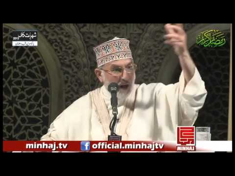 Day 2 @ Itikaf City Lecture By Dr Muhammad Tahir ul Qadri 31 07 2013   YouTube