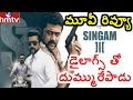 Singham 3 film exclusive review: Suriya, Anushka..