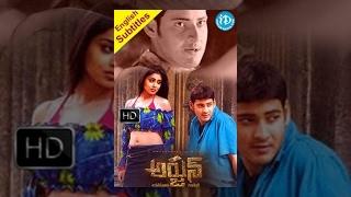 Arjun (2004) - Full Length Telugu Film - Mahesh Babu - Shriya Saran - Kirti Reddy