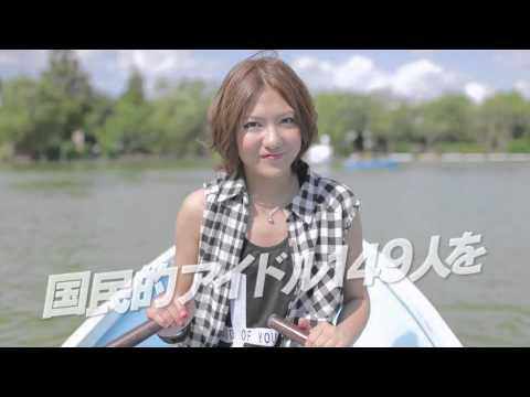 「AKB1/149 恋愛総選挙」TV CM映像 神告白ver.2 / AKB48[公式]
