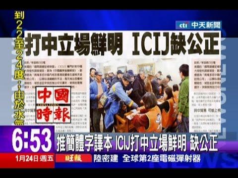 中天新聞》罕見推出簡體字譯本 ICIJ打中立場鮮明