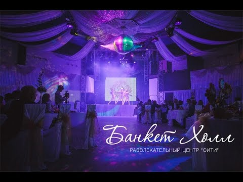 Банкет Холл (г.Дзержинск) - Золотая свадьба