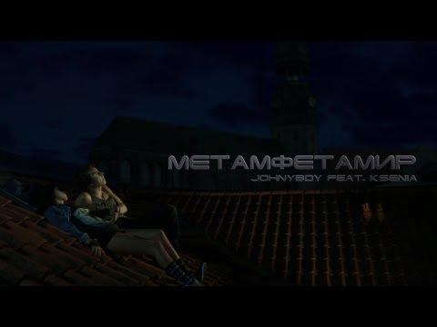 Johnyboy feat. Ksenia - Метамфетамир (2012)