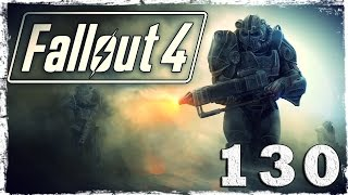 Fallout 4. #130: Руины Бостонского аэропорта.