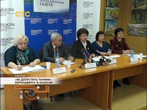 «Не допустить паники»: коронавирус в Хакасии