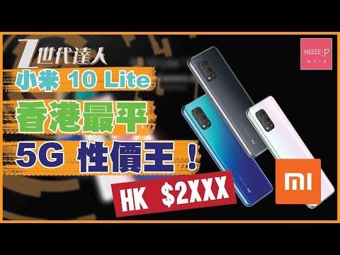 二千價位香港5G手機終於來了!小米10 Lite 香港最平5G性價王!