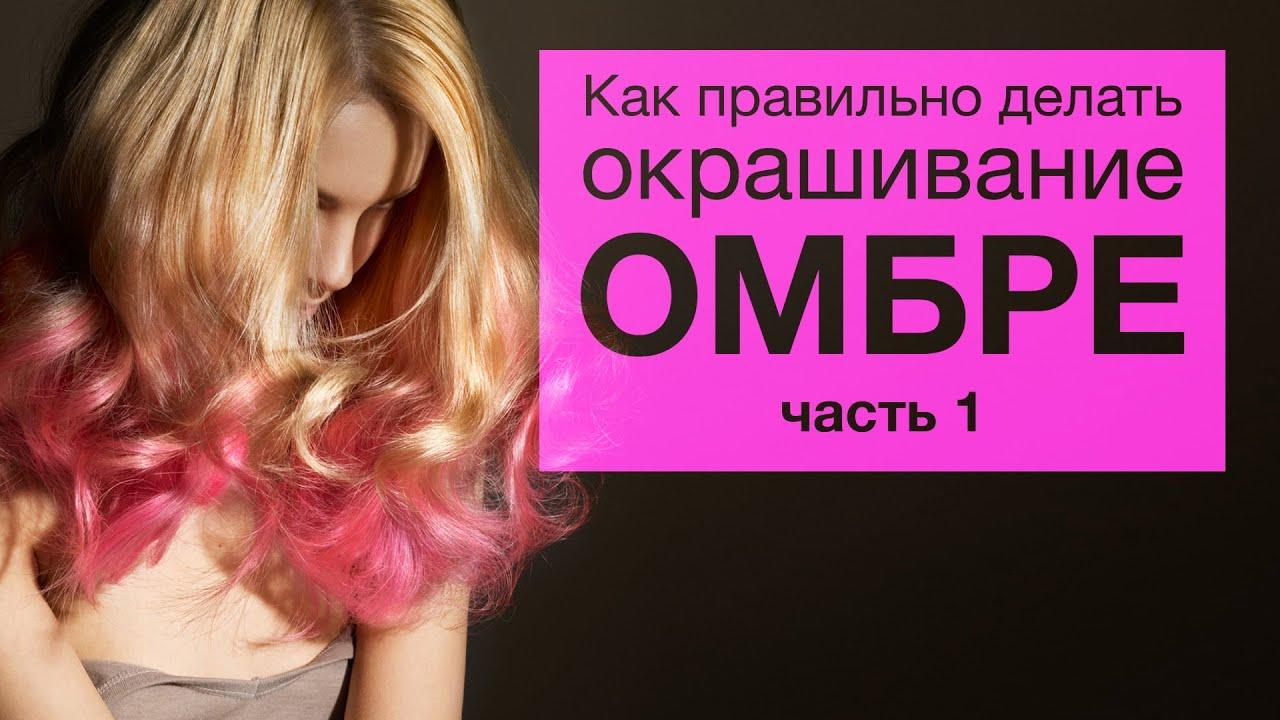Как правильно сделать покраску волос