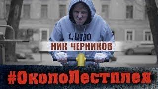Ник Черников - ОколоЛетсплея