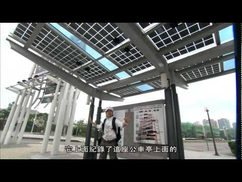 從從 唐從聖與光電公車站 Solar panel bus station