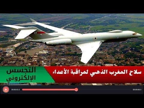 رسميا المغرب يحصل على أحدث موديل من طائرات أمريكية
