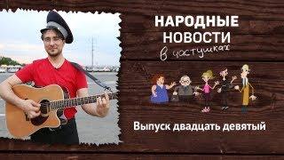 Новости в частушках от Благовещенска до Москвы