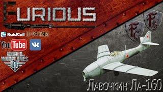 World of Warplanes: Ла-160. Забил стрелу на 4км.