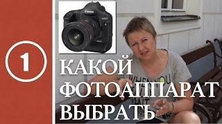 Как выбрать фотоаппарат? - урок 1