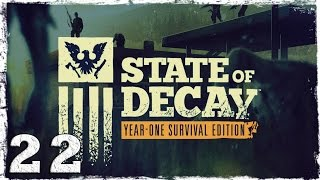 State of Decay YOSE. #22: Я отомщу.