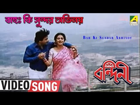 Bengali film song Wah Ki Sundar Abhinoy... from the movie Bandini