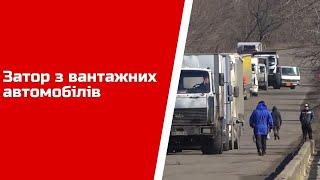 Затор з вантажних автомобілів