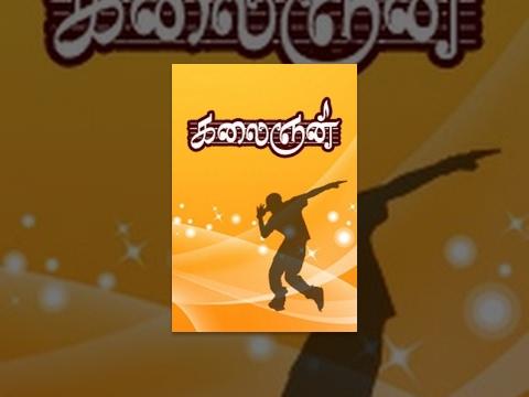 Kalaignan Tamil movie online DVD